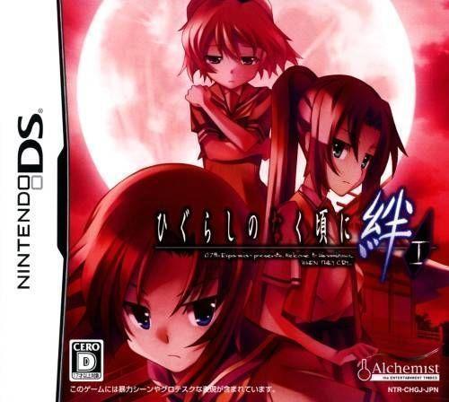 Higurashi No Naku Koro Ni Kizuna Dai 1 Kan Tatari Rom Nds Game Download Roms